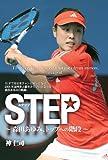 STEP―森田あゆみ、トップへの階段