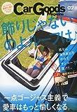 Car Goods Magazine (カーグッズマガジン) 2009年 07月号 [雑誌]
