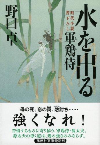 水を出る 軍鶏侍 (祥伝社文庫)の詳細を見る