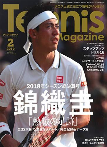 テニスマガジン 2019年 02 月号 特集:錦織圭 2018年シーズン総決算号「熱戦の足跡」