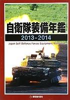 自衛隊装備年鑑〈2013‐2014〉