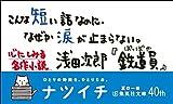 鉄道員(ぽっぽや) (集英社文庫) 画像
