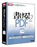 書ける!PDF2