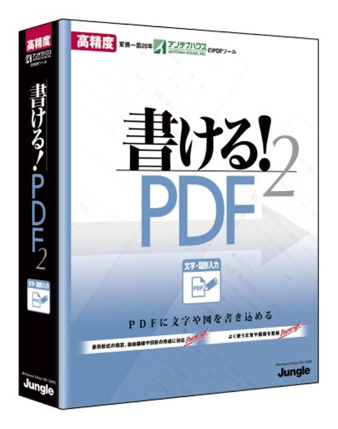 分布急速な付属品書ける!PDF2
