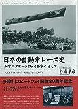 日本の自動車レース史―多摩川スピードウェイを中心として 大正4年(1915年)−昭和25年(1950年)