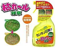 富士パックス販売 枯れ~る雑草24個セット