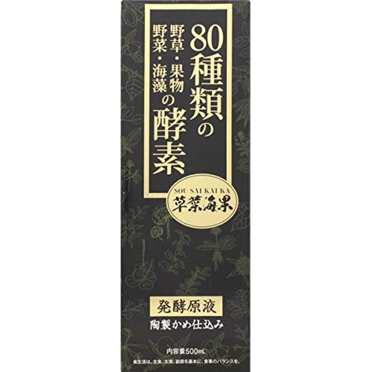 反逆贅沢エミュレートする大木製薬 野草酵素 草菜海果 500mL