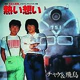 【Amazon.co.jp限定】熱い想い(初回生産限定)(紙ジャケット仕様)(CD)(デカジャケット付)