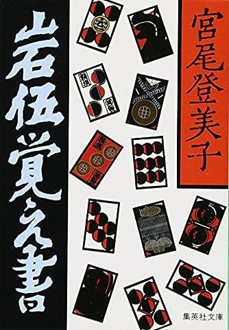 岩伍覚え書 (集英社文庫)