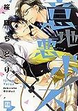 コミックス / 桜庭ちどり のシリーズ情報を見る
