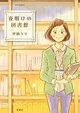 夜明けの図書館 コミック 1-3巻セット (ジュールコミックス)