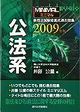 ミニマル新司法試験短答式過去問集公法系 2009年版 (2009) (QP books)