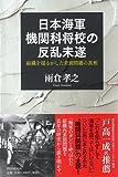 日本海軍機関科将校の反乱未遂