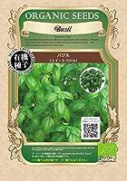 有機種子 バジル(スイート) S 種蒔時期 4~6月、8~9月 【 ネコポス可 】