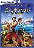 シンドバッド 7つの海の伝説 スペシャル・エディション[DVD]