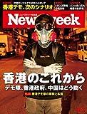 Newsweek (ニューズウィーク日本版) 2019年12/3号[香港のこれから]
