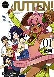 JUTTEN! #01 (電撃コミックス EX 166-1)