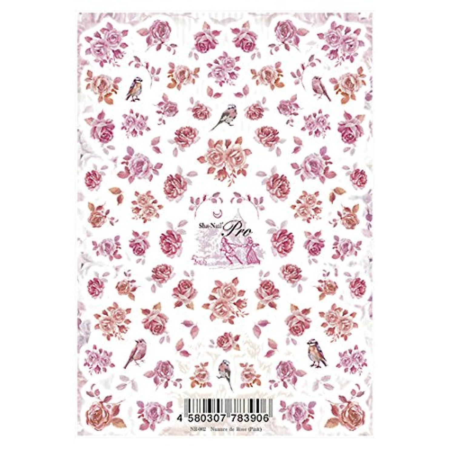 とまり木スコットランド人ウサギ写ネイルプロ ネイルシール ニュアンスローズ ピンク アート材