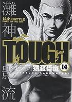 TOUGH 14 (ヤングジャンプコミックス)