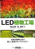 LED植物工場 (B&Tブックス) [単行本] / 高辻 正基, 森 康裕 (著); 日刊工業新聞社 (刊)