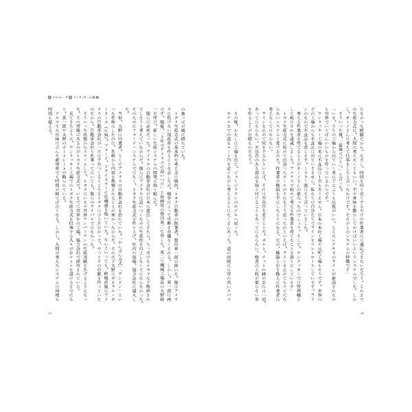 トヨタ物語 (強さとは「自分で考え、動く現場」...の紹介画像9