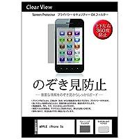 メディアカバーマーケット APPLE iPhone 5s [4インチ(1136x640)]機種用 【のぞき見防止 反射防止液晶保護フィルム】 プライバシー 保護 上下左右4方向の覗き見防止