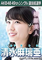 【清水麻璃亜 AKB48 チーム8】 AKB48 願いごとの持ち腐れ 劇場盤 特典 49thシングル 選抜総選挙 ポスター風 生写真