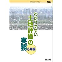 [DVD]わかりやすい土地評価の実務〔応用編〕 (<DVD>)