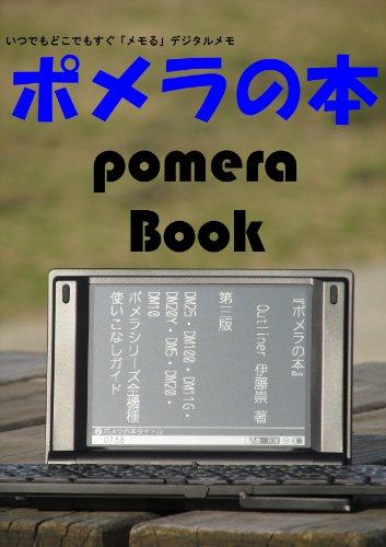 ポメラの本の詳細を見る
