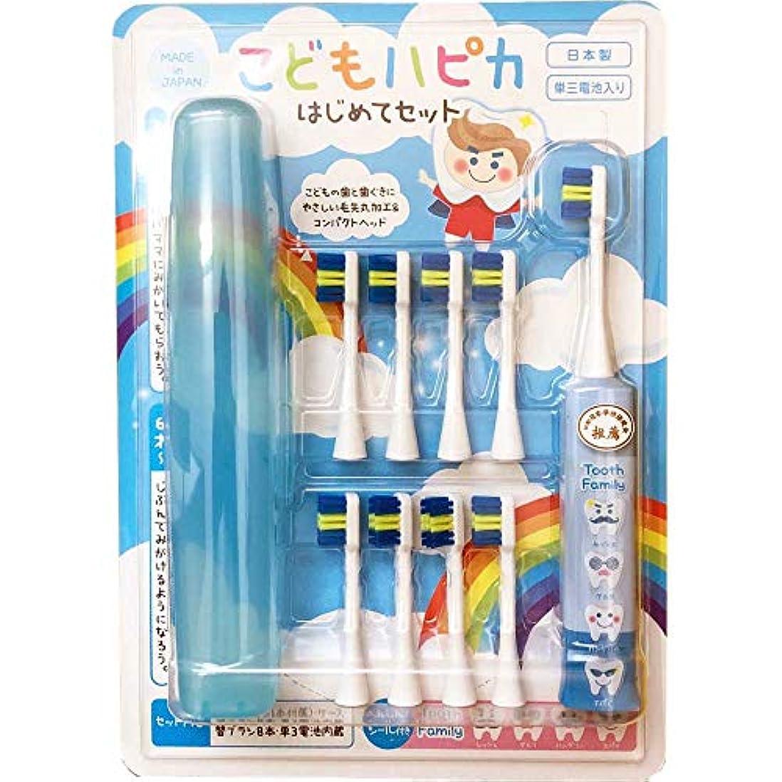 蓋さびたバラ色ミニマム こどもハピカセット ブルー 子供用電動歯ブラシ