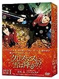 クリスマスに雪は降るの? DVD-BOX I[DVD]