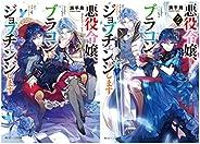 【Amazon.co.jp 限定】悪役令嬢、ブラコンにジョブチェンジします 1&2巻セット【書き下ろしショートストーリー付イラストカード2枚入り
