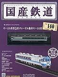 国産鉄道コレクション全国版(140) 2019年 6/26 号 [雑誌]