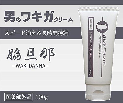日本製 薬用 男性用わきがクリーム 脇旦那 100g 医薬部外品 脇汗・わきの臭い対策に