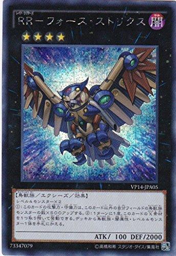 遊戯王 スペシャルサモン・エボリューション RR-フォース・ストリクス シークレット VP14-JPA05