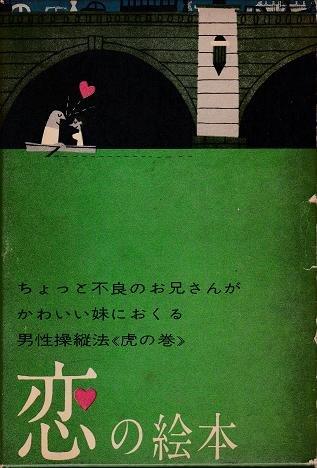 恋の絵本 (1959年)