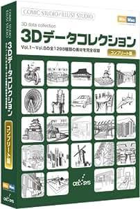 Amazon | セルシス 3Dデータコレクション コンプ …