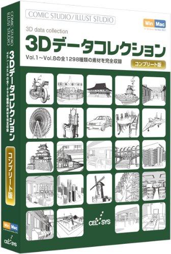 セルシス 3Dデータコレクション コンプリート版