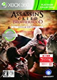 「アサシン クリード ブラザーフッド (Assassin's Creed Brotherhood) プラチナコレクション」の画像