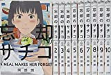 忘却のサチコ  コミック1-10巻 セット