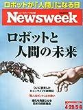 Newsweek (ニューズウィーク日本版) 2014年 5/6号 [ロボットと人間の未来]