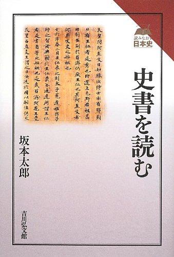 史書を読む / 坂本 太郎