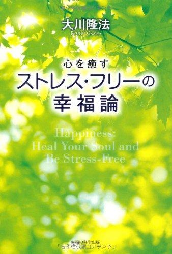 心を癒す ストレス・フリーの幸福論 (OR books)の詳細を見る