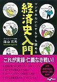 マンガみたいにすらすら読める経済史入門 (だいわ文庫)