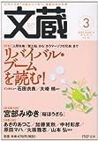文蔵 2009.3 (PHP文庫)