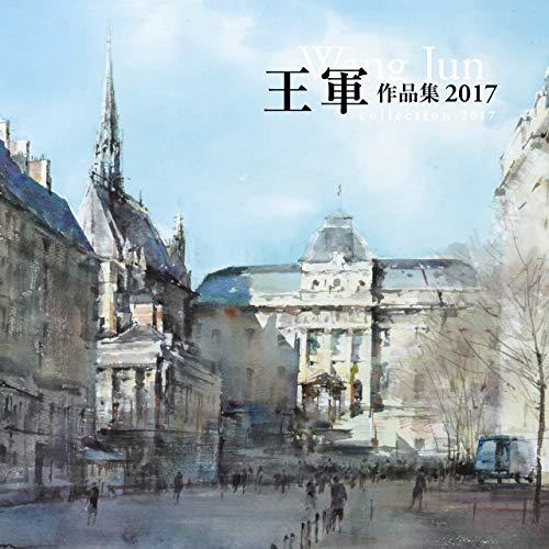 王軍作品集2017 (一枚の繪)
