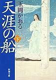 天涯の船(下)(新潮文庫)