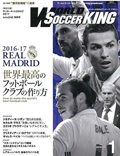 月刊WORLD SOCCER KING(ワールドサッカーキング) 2017年 01 月号 [雑誌]の詳細を見る