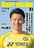 GIANT KILLING Jリーグ50選手スペシャルコラボ(41) (モーニングコミックス)