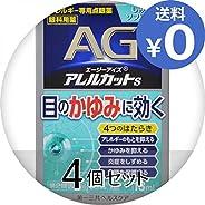 【第2類医薬品】エージーアイズアレルカットS 13mL ×4 ※セルフメディケーション税制対象商品